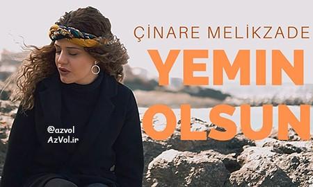 دانلود آهنگ ترکی جدید Cinare Melikzade به نام Yemin Olsun